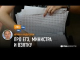 200 слов про ЕГЭ, министра и взятку