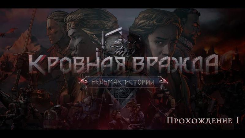Thronebreaker The Witcher Tales Прохождение 1