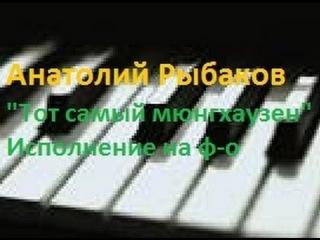 Анатолий Рыбаков-
