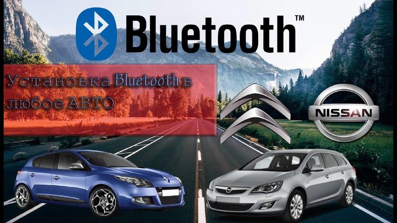 Простая установка Bluetooth AUX на любую штатную магнитолу авто