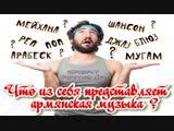 Что из себя представляет армянская музыка