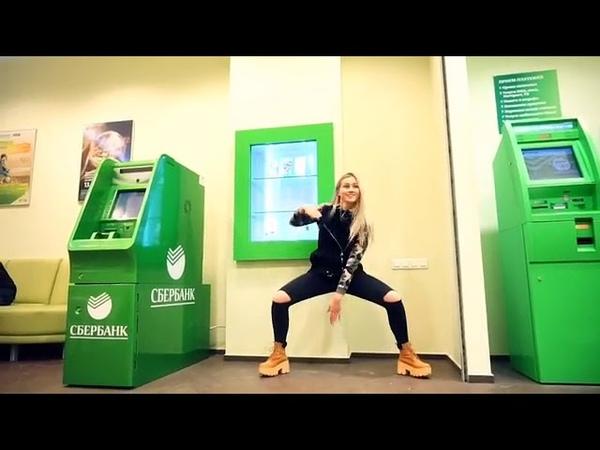 Mash milasha танцует в сбербанке