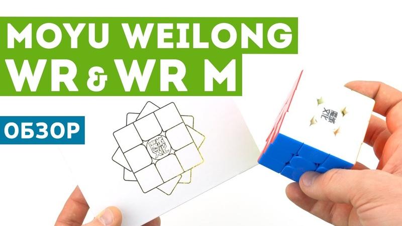 Обзор MoYu WeiLong WR и WR Magnetic! Новый старый куб?
