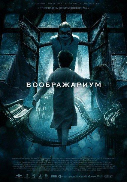Воображариум (2013)