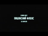 СЛАВА КПСС - ПАЦАНСКИЙ ФЛЕКС   TEASER   23.04.18