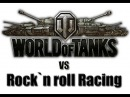 World of Tanks VS Rock`n roll Racing