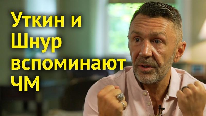 Шнуров «про ЧМ в России можно снять порно»