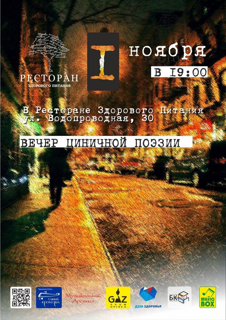 Куда сходить в Тюмени в выходные: 31 октября - 4 ноября 6