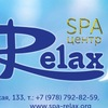 """Spa-центр """"Relax"""""""