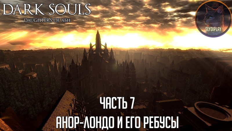 Dark Souls Daughters Of Ash Прохождение часть 7 Анор лондо и его ребусы