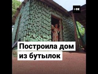 Бабушка построила дом из бутылок