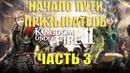 Kingdom Under Fire 2 - ПРОКАЧАЛ КИСКУ. Часть 3
