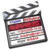 DVDubna: видеосъемка, оцифровка, монтаж