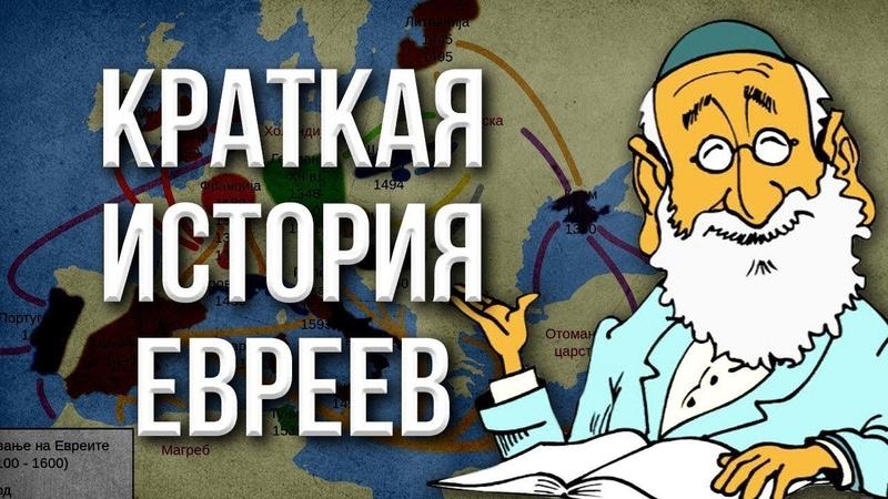 Фёдор Лисицын Как евреи заселили мир