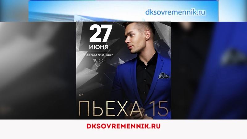 ДК современник Ковров