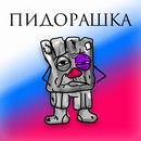 Фарион подает в суд на депутата-коммуниста, отказавшегося говорить на украинском языке - Цензор.НЕТ 8093