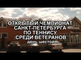 ОТКРЫТЫЙ ЧЕМПИОНАТ САНКТ-ПЕТЕРБУРГА ПО ТЕННИСУ СРЕДИ ВЕТЕРАНОВ День 6