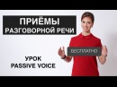 Урок разговорного английского. Passive Voice. Бесплатный урок. Английский язык.