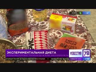 Петербуржец попробует тратить на еду не более 3500 рублей в месяц