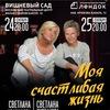 Моя счастливая жизнь, С.Сурганова, С.Иванникова