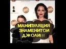 Анджелина Джоли попалась на подлой манипуляции фото
