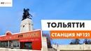 25.04.18 - открытие Тольятти , Спортивная, 34