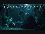 Мстители: Финал - IMAX-трейлер (RUS).