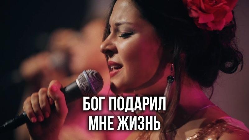 Бог подарил мне ЖИЗНЬ Салтаненко