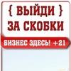 [ ВЫЙДИ ЗА СКОБКИ ] БИЗНЕС ЗДЕСЬ! +21