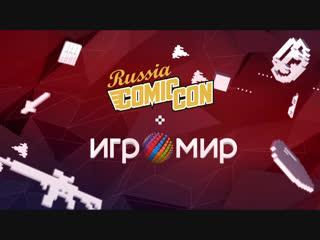 ИгроМир и Comic Con Russia 2018 — день первый