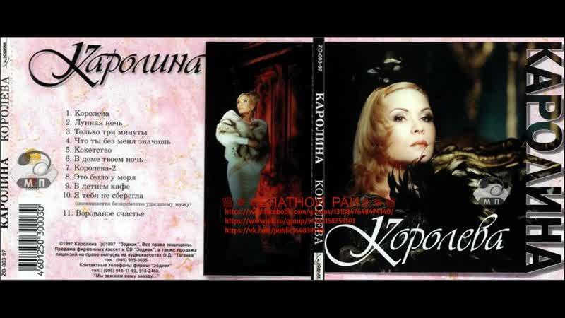 Татьяна Тишинская (Каролина. Корнева Таня) «Королева» 1997
