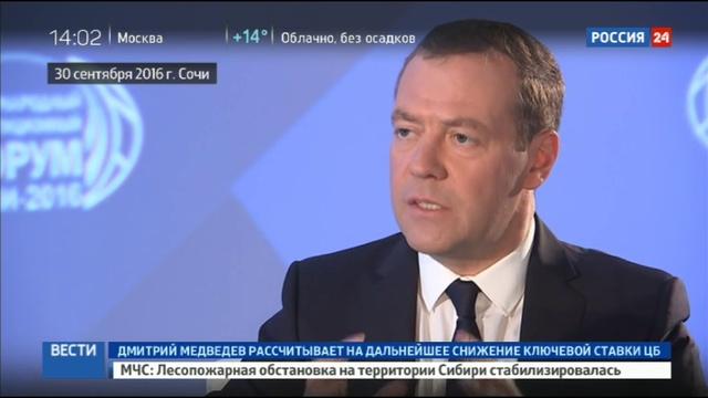Новости на Россия 24 • Медведев рассказал о ставках и разумно консервативном курсе кабмина
