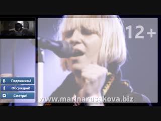 SIA The Greatest- учим английский по песням с Мариной Русаковой