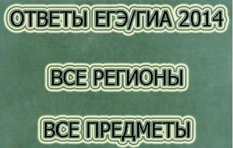 итоговая аттестация 2005-2006г по история россии 11 класс 1 вари: