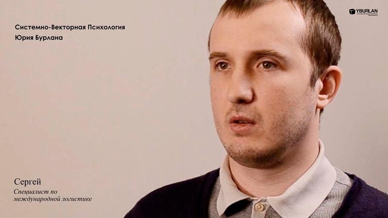 Сергей Как выйти из наркотической зависимости Системно векторная психология Юрий Бурлан