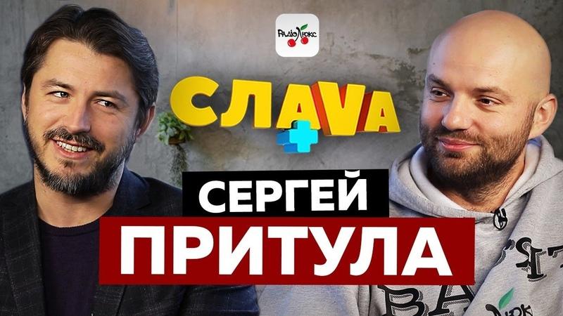 СЛАВА Сергей Притула: о ссорах с женой, хейтерах и самом скучном юмористическом шоу в Украине