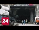 Две части железнодорожного тоннеля готовятся соединить перед Крымским мостом - Россия 24