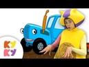 КУКУТИКИ Лодочка ПЕСЕНКИ Для Детей про Синий Трактор, Грузовик, Паровозик