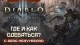 Одеваем второго персонажа в Diablo III