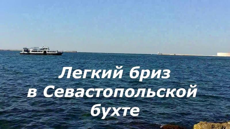 Легкий бриз в Севастопольской бухте