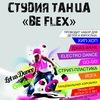 """Студия Танца """"BE FLEX""""в Н.Новгороде"""