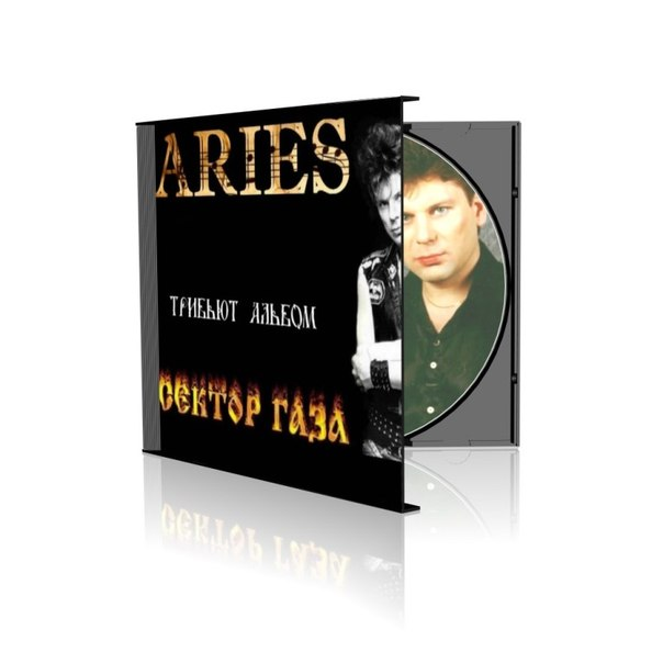 Aries - Третий Трибьют Сектор Газа (2013)