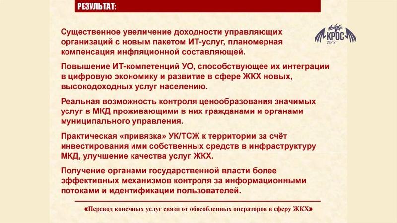 Связь - услуга коммунальная. Казимир Войткевич