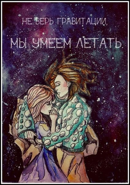всегда напоминай себе: — я с тобой; — нет ничего невозможного; — вместе люди сияют ярче звезд; — яблоки полезнее твоих сигарет; — не верь гравитации. мы умеем