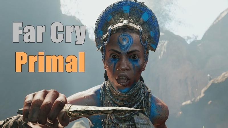 Far Cry: Primal - Первобытный мир