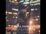 5sta Family - Многоэтажки