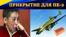 Как Як-1Б Пе-2 прикрывал или КАК ЗАСТАВИТЬ ВОВУ СРТЬ КИРПИЧАМИ Ил-2 Штурмовик Битва за Сталинград