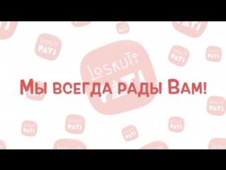 День Рождения с Цирковой Балериной и Фокусником в детской гостиной Loskuti-Pati
