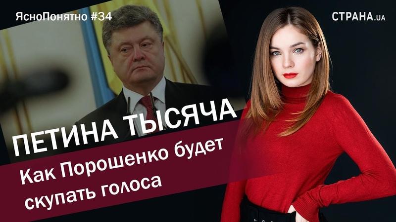 Петина тысяча. Как Порошенко будет скупать голоса   ЯсноПонятно 34 by Олеся Медведева
