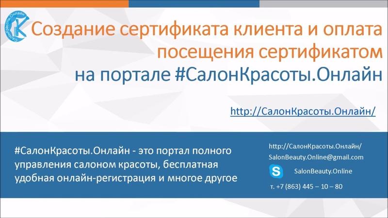 Создание сертификата клиента и оплата посещения сертификатом на портале СалонКрасоты Онлайн